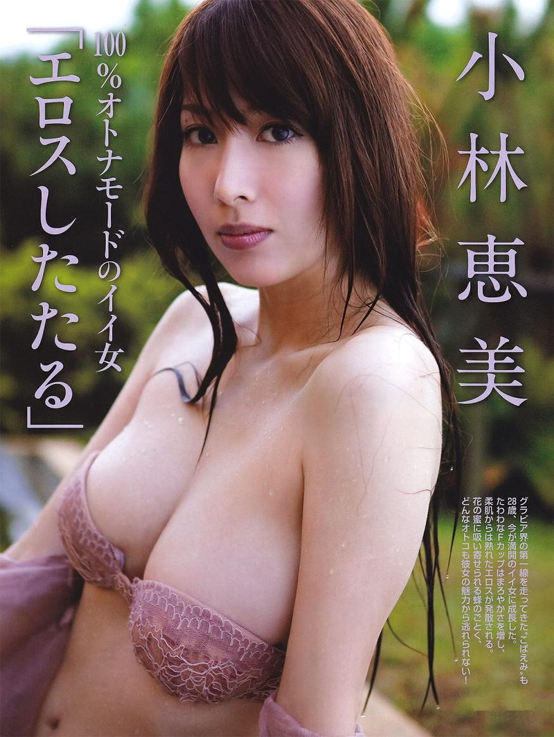 【小林恵美グラビア画像】芸能界引退を発表したグラドル美女のセクシー水着画像 61