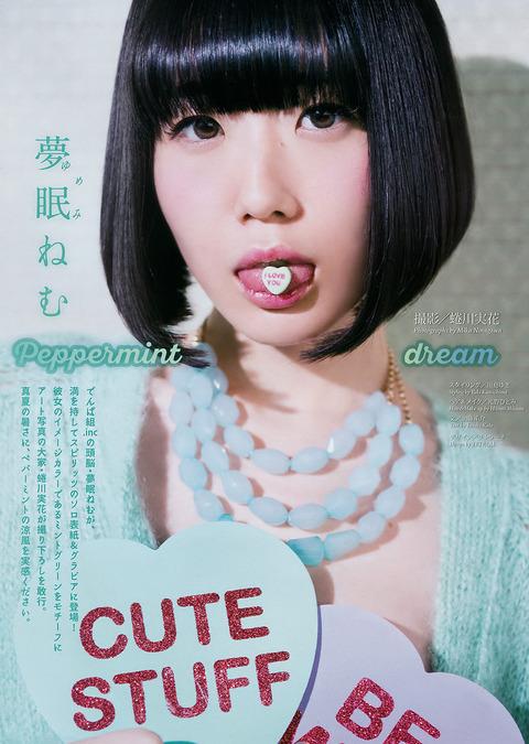 【夢眠ねむアイドル画像】アキバ系アイドルグループ夢眠ねむさんのテレビ画像など 09