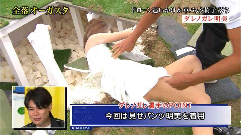 【女性タレント生足画像】短いスカートで生足をテレビで見せつけるタレント画像 08