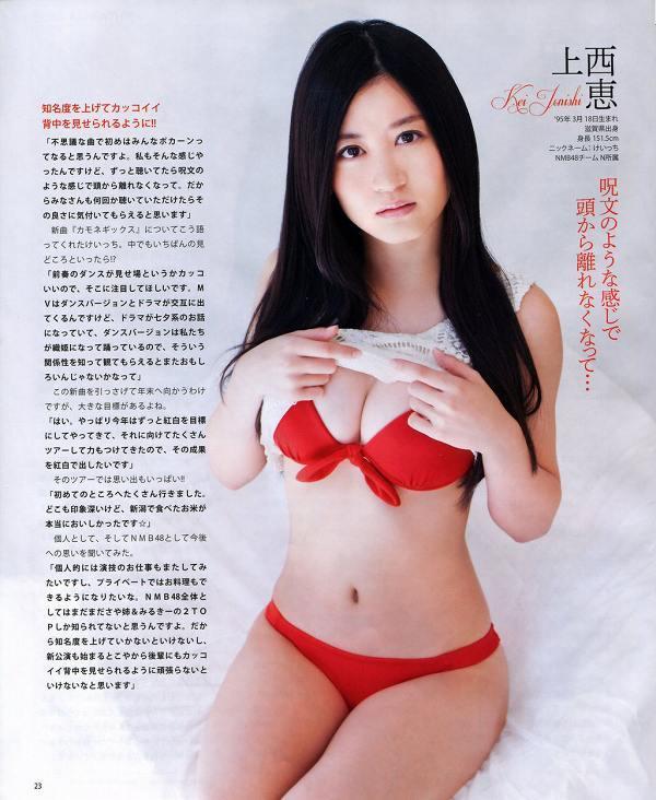 【上西恵グラビア画像】NMB48出身の元アイドルがキューティーハニーを演じるってよ! 03
