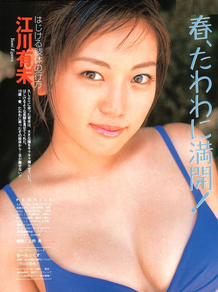 【江川有未グラビア画像】お笑い芸人と離婚してから芸能界を去った元嫁ザリのセクシー水着画像 29