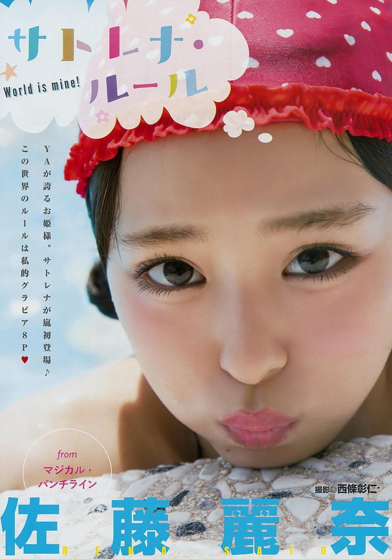 【佐藤麗奈グラビア画像】童顔系アイドルが披露する健康的でエッチなビキニ&下着姿 48