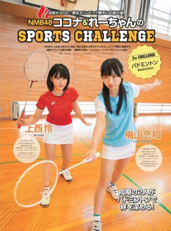 【上西怜グラビア画像】姉もかつてNMB48に所属していた5期生メンバーの現役アイドル 34