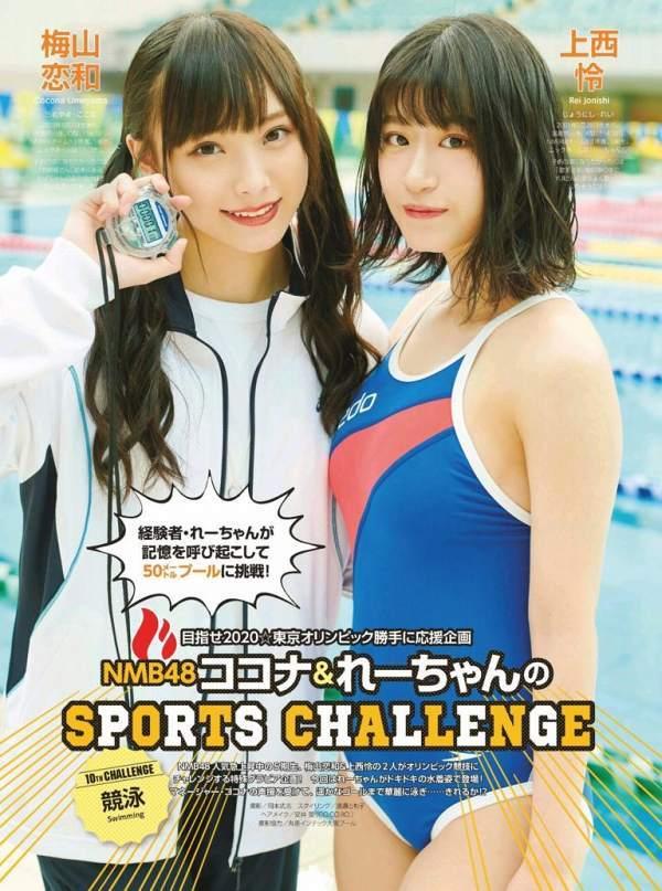 【上西怜グラビア画像】姉もかつてNMB48に所属していた5期生メンバーの現役アイドル 39