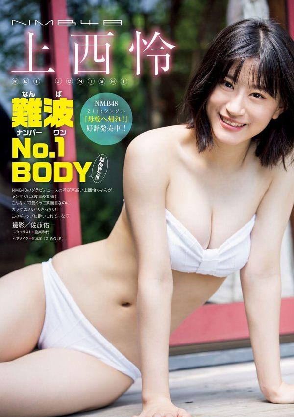 【上西怜グラビア画像】姉もかつてNMB48に所属していた5期生メンバーの現役アイドル 48