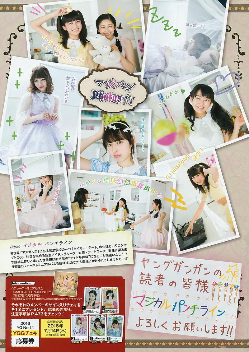 【沖口優奈エロ画像】アイドルグループでリーダーやってる谷間がエロい女の子 31