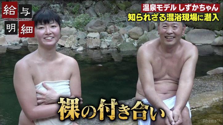 【放送事故画像】あわやオマンコもろ見えしかねない自称温泉リポーターがこちらwwww