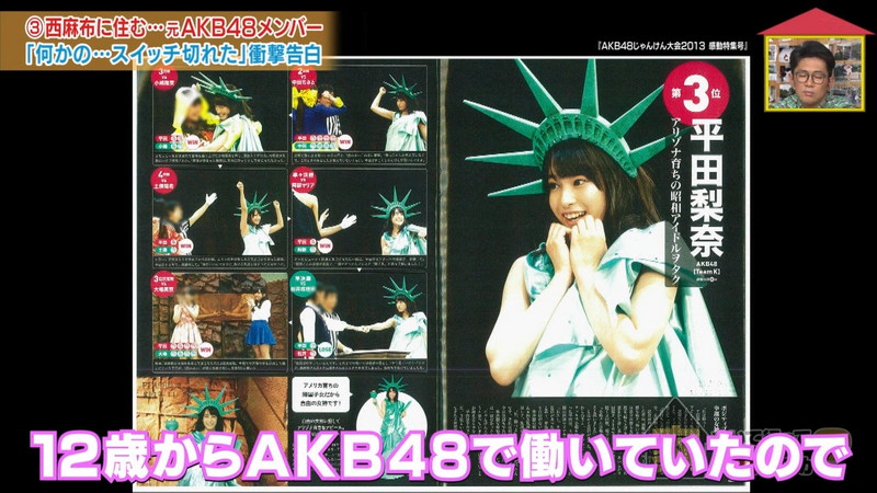 【平田梨奈キャプ画像】偶然街角で声を掛けた女性が元AKB48アイドルだったとか台本くせぇwwww 06
