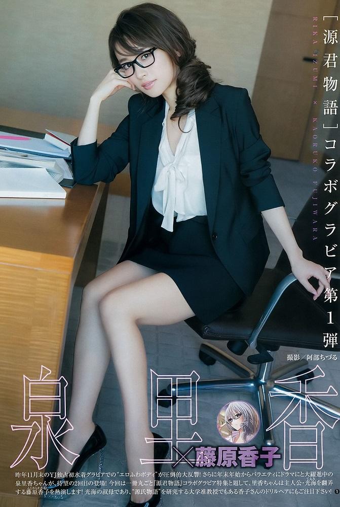 【泉里香グラビア画像】専属ファッションモデルが魅せる美しくエロいビキニ水着姿 21