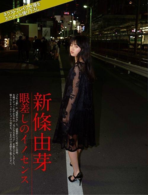 【新條由芽グラビア画像】ドラマのヒロイン役を射止めた美少女グラドルが可愛過ぎた 15