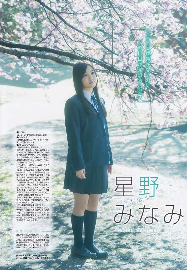【美少女制服画像】見ているだけで癒やされる美少女アイドルの学校制服姿に萌えた 39