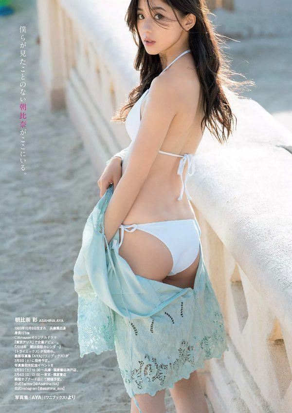 【朝比奈彩グラビア画像】ファッションモデルらしいスタイル抜群な長身ボディが映える! 28