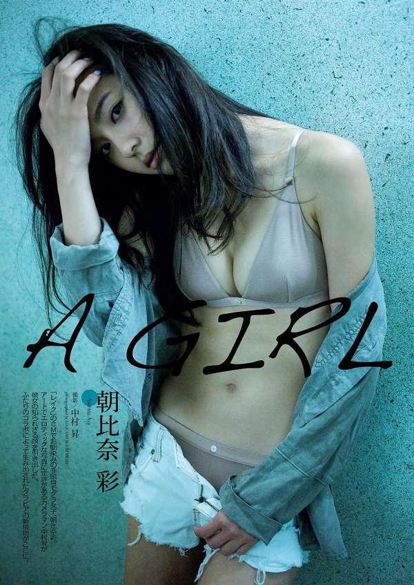 【朝比奈彩グラビア画像】ファッションモデルらしいスタイル抜群な長身ボディが映える! 30