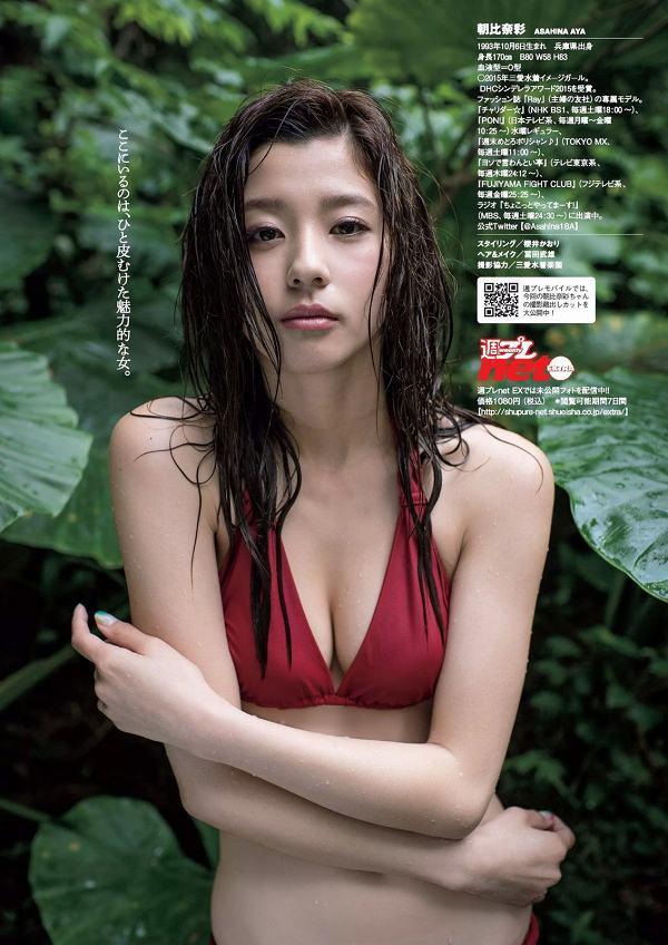 【朝比奈彩グラビア画像】ファッションモデルらしいスタイル抜群な長身ボディが映える! 38