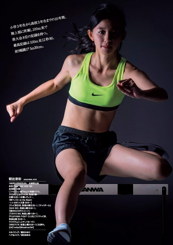 【朝比奈彩グラビア画像】ファッションモデルらしいスタイル抜群な長身ボディが映える! 45