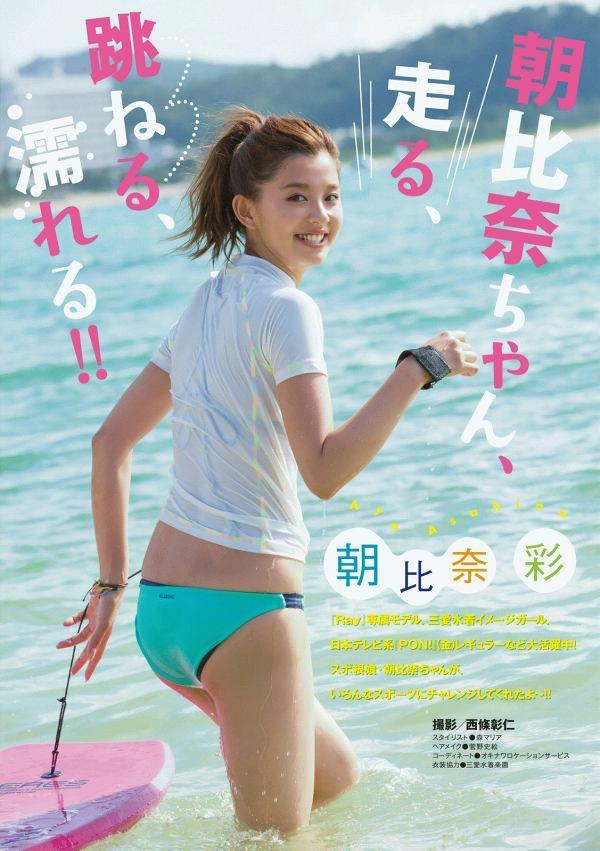 【朝比奈彩グラビア画像】ファッションモデルらしいスタイル抜群な長身ボディが映える! 55