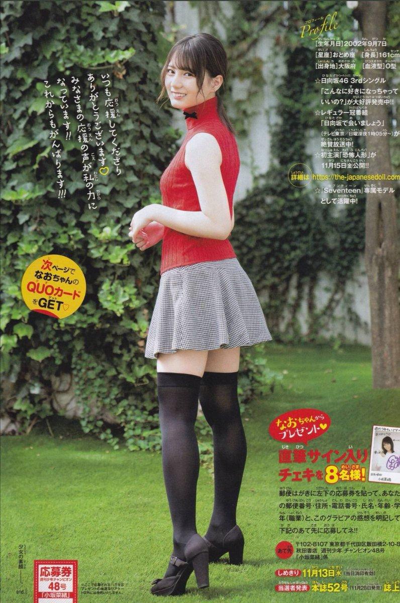 【美少女アイドル画像】美少女勢揃い!坂系アイドルたちのちょっとエッチなグラビア 05