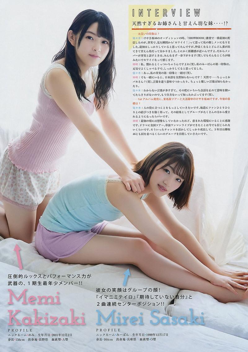 【美少女アイドル画像】美少女勢揃い!坂系アイドルたちのちょっとエッチなグラビア 56