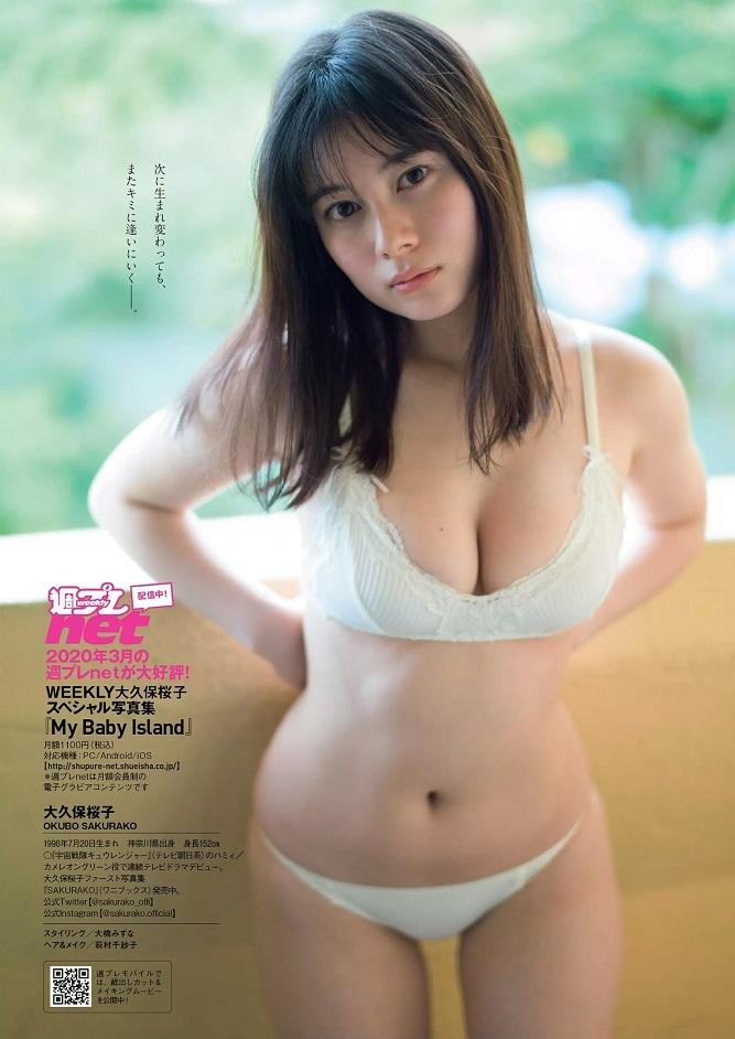 【大久保桜子グラビア画像】美肌美乳で人気上昇中の清楚系美少女が魅せる大胆ビキニ姿 12
