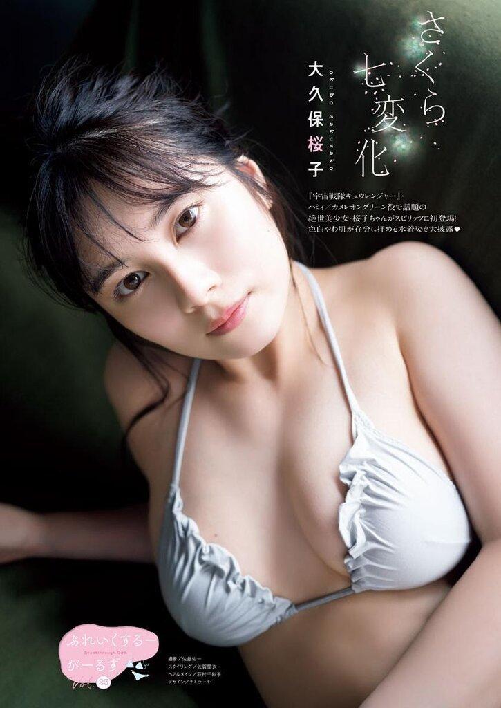【大久保桜子グラビア画像】美肌美乳で人気上昇中の清楚系美少女が魅せる大胆ビキニ姿 28