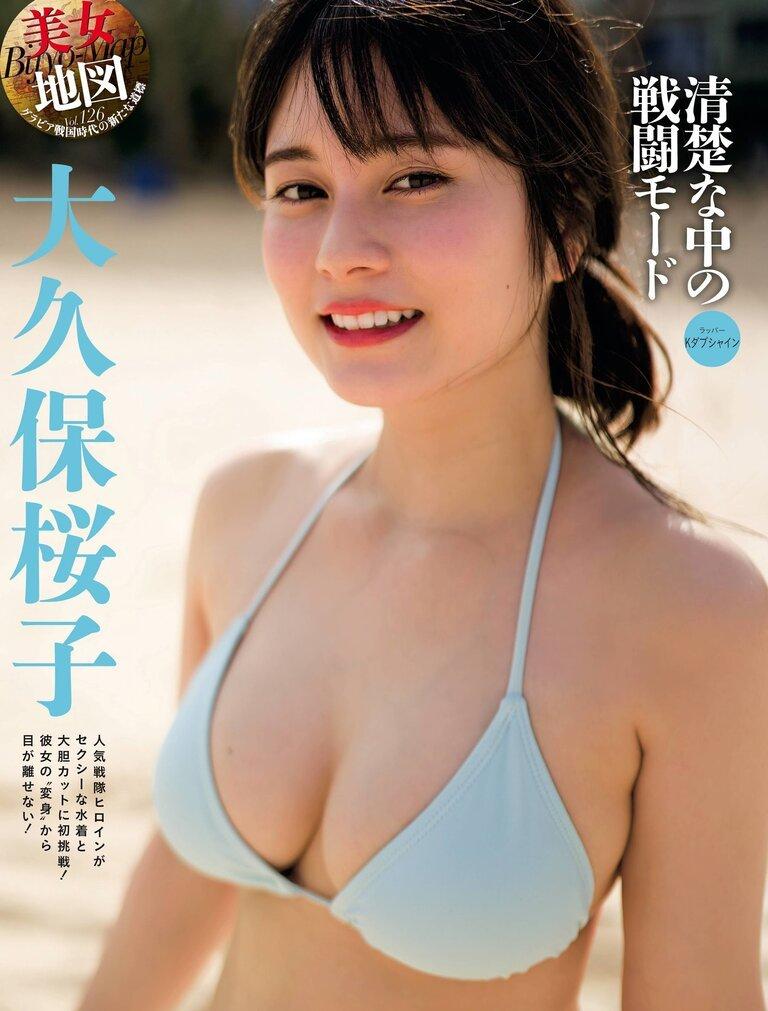 【大久保桜子グラビア画像】美肌美乳で人気上昇中の清楚系美少女が魅せる大胆ビキニ姿 37