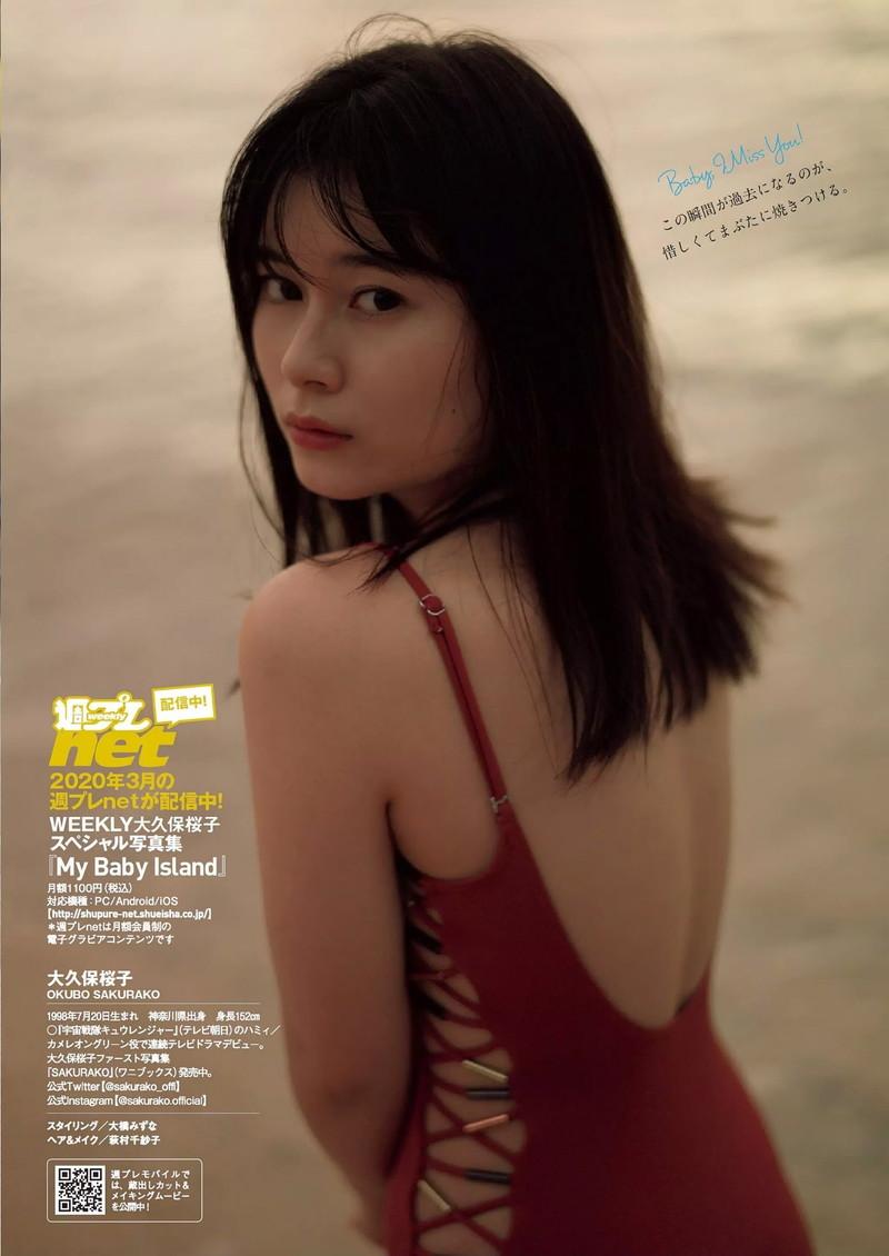 【大久保桜子グラビア画像】美肌美乳で人気上昇中の清楚系美少女が魅せる大胆ビキニ姿 80