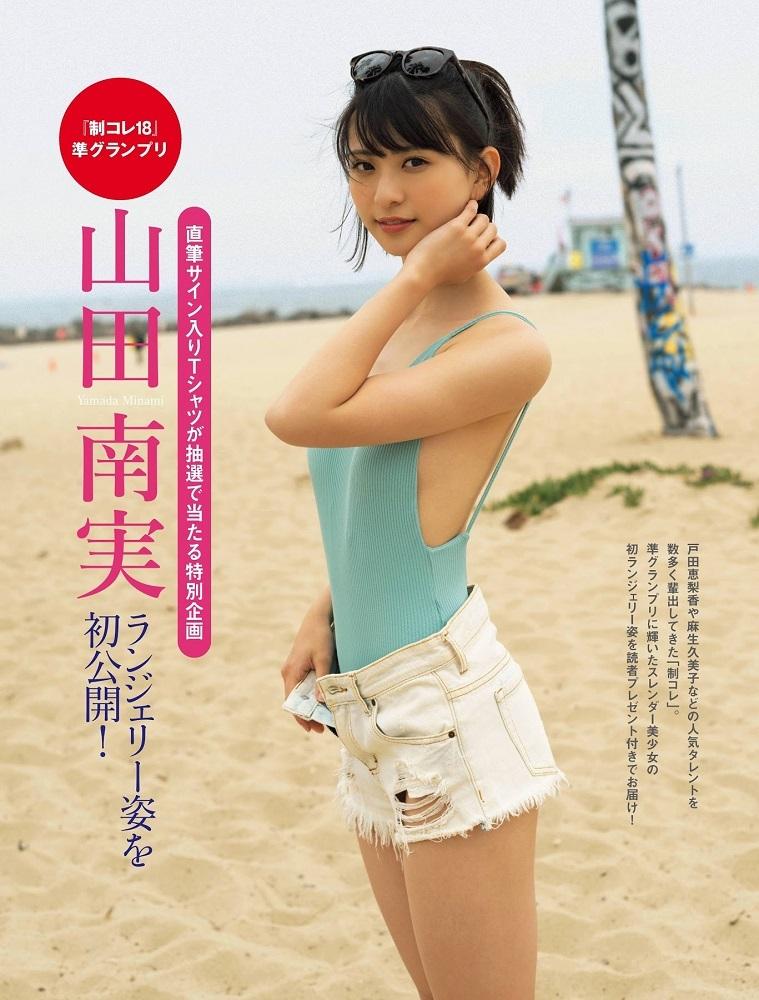 【山田南実グラビア画像】アイドル系美少女がエッチな水着姿を見せるなんて最高過ぎるw 40