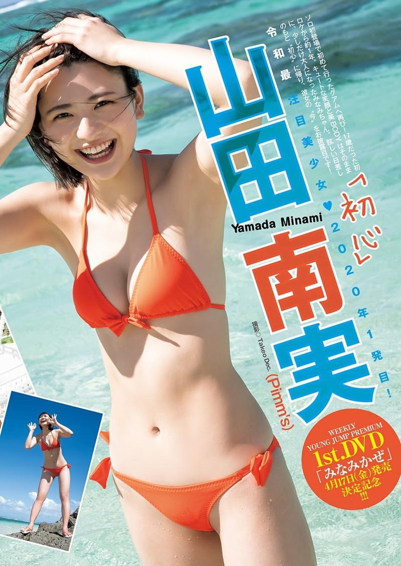 【山田南実グラビア画像】アイドル系美少女がエッチな水着姿を見せるなんて最高過ぎるw 51