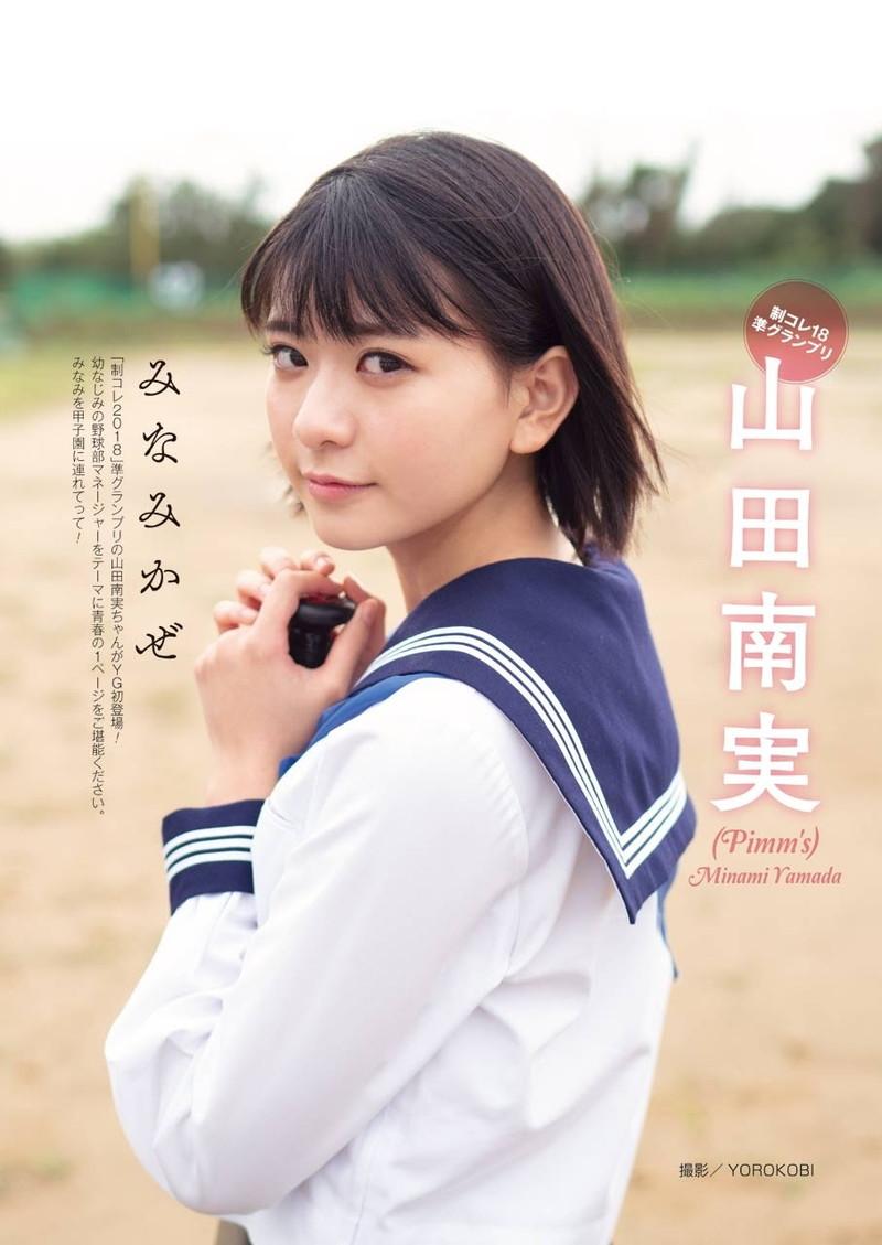 【山田南実グラビア画像】アイドル系美少女がエッチな水着姿を見せるなんて最高過ぎるw 63