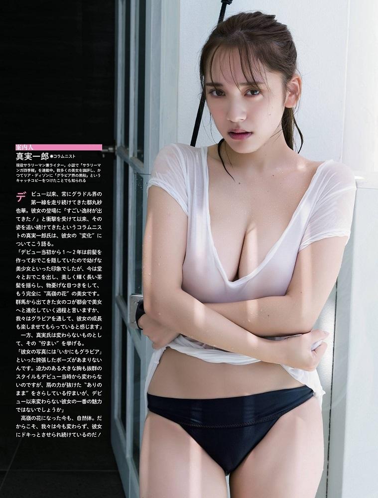 【都丸紗也華グラビア画像】神乳と呼ばれるFカップ巨乳ボディがめちゃシコ過ぎる! 34