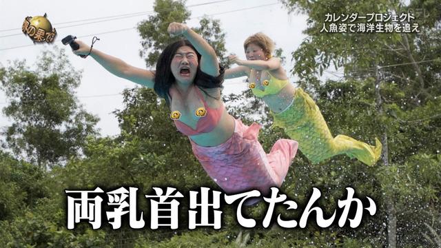 【放送事故画像】女芸人がチラリとかしてるエロシーンを集めたらヤバ過ぎたwwww 14