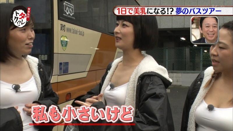 【放送事故画像】女芸人がチラリとかしてるエロシーンを集めたらヤバ過ぎたwwww 67