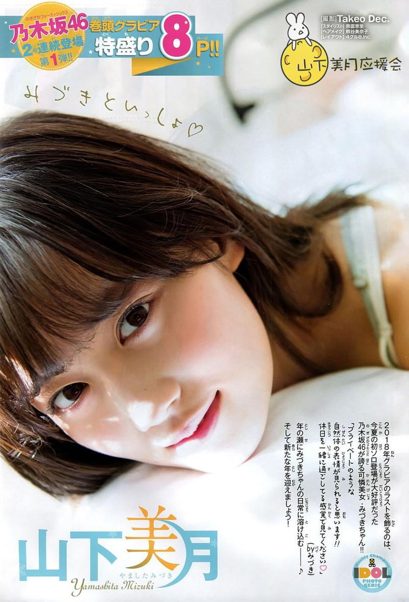 【山下美月グラビア画像】ハタチになっても相変わらず美少女感があって可愛いねぇ! 31