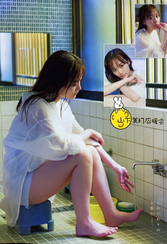 【山下美月グラビア画像】ハタチになっても相変わらず美少女感があって可愛いねぇ! 33