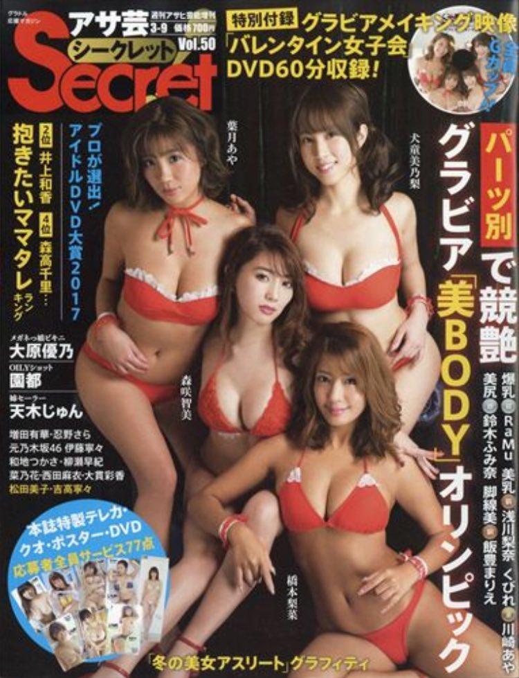 【ギャルエロ画像】GカップしかいないR・I・Pガールズとかいうギャル集団wwww 16