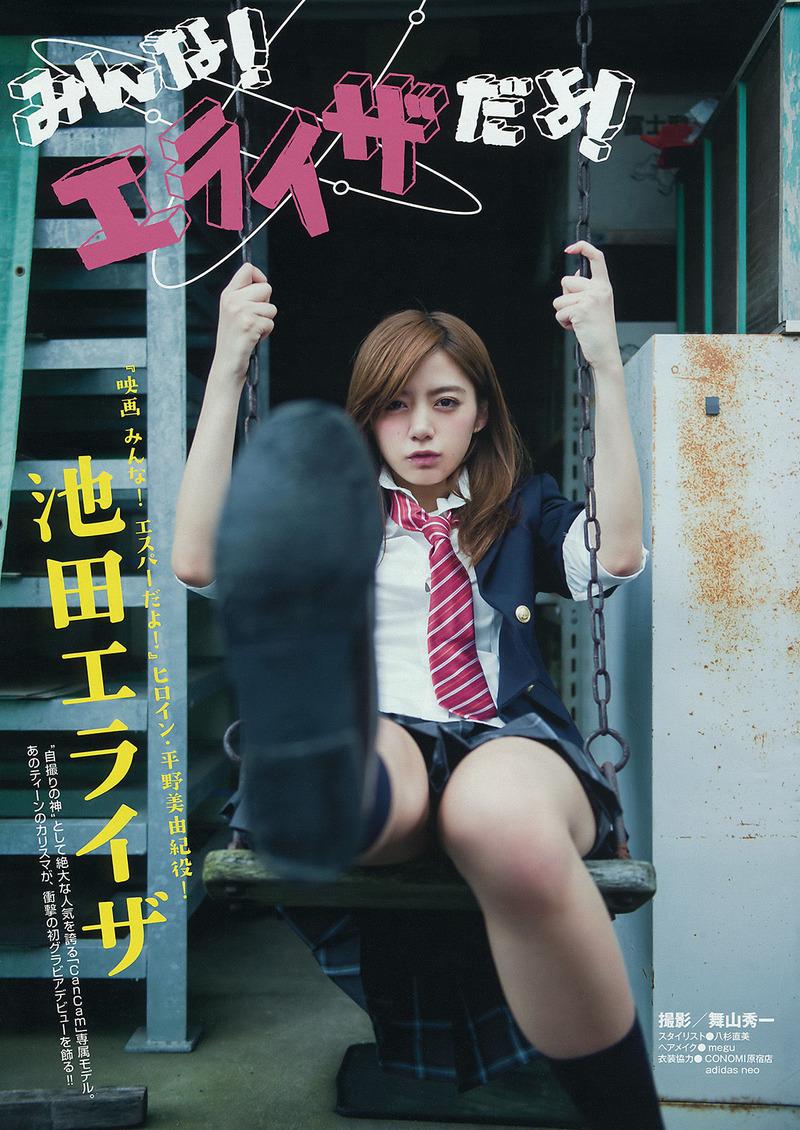 【池田エライザエロ画像】チンコが勃つくらいエロい濡れ場を演じる美少女ハーフ女優 18
