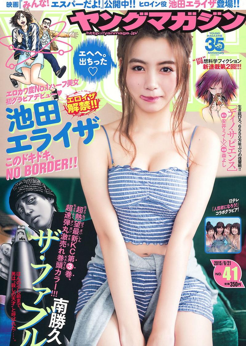 【池田エライザエロ画像】チンコが勃つくらいエロい濡れ場を演じる美少女ハーフ女優 25