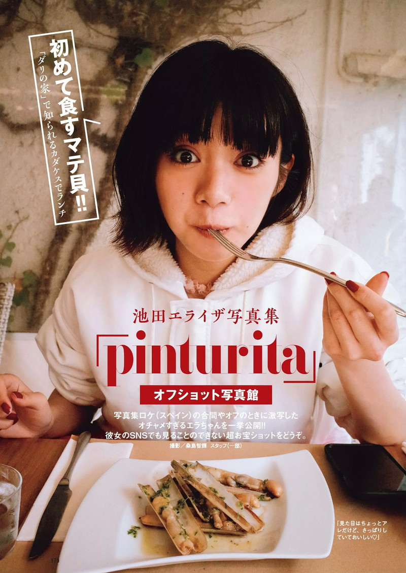 【池田エライザエロ画像】チンコが勃つくらいエロい濡れ場を演じる美少女ハーフ女優 43
