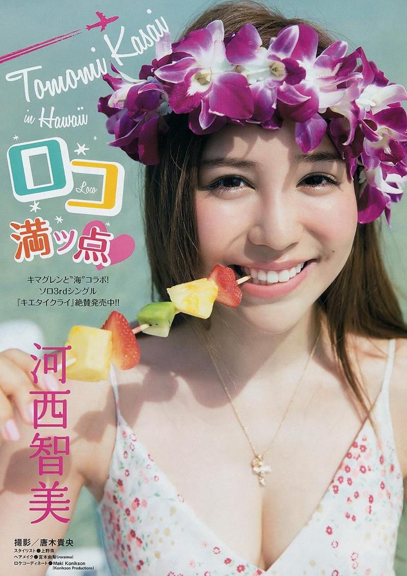 【河西智美お宝画像】元AKB48だったお騒がせタレントのお宝写真集画像 78