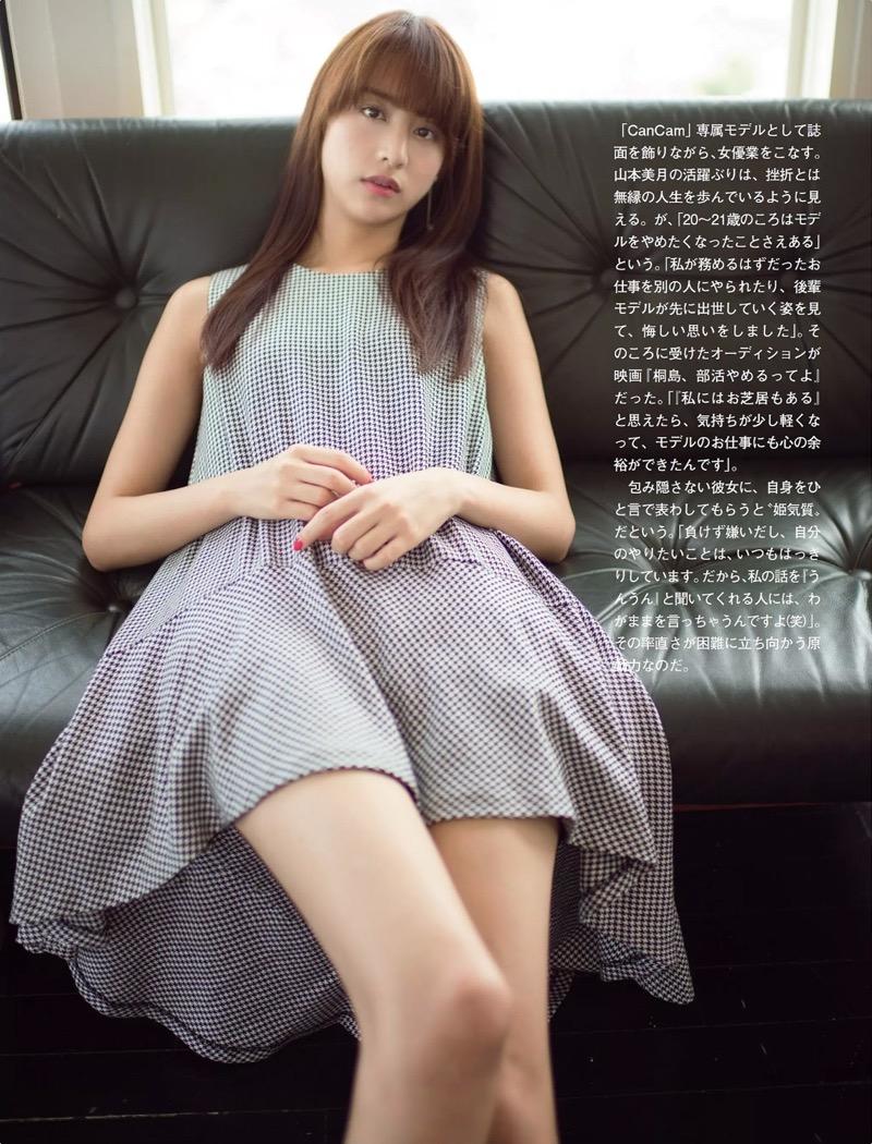 【山本美月グラビア画像】元CanCam専属モデルのスタイル抜群スレンダー美女 20