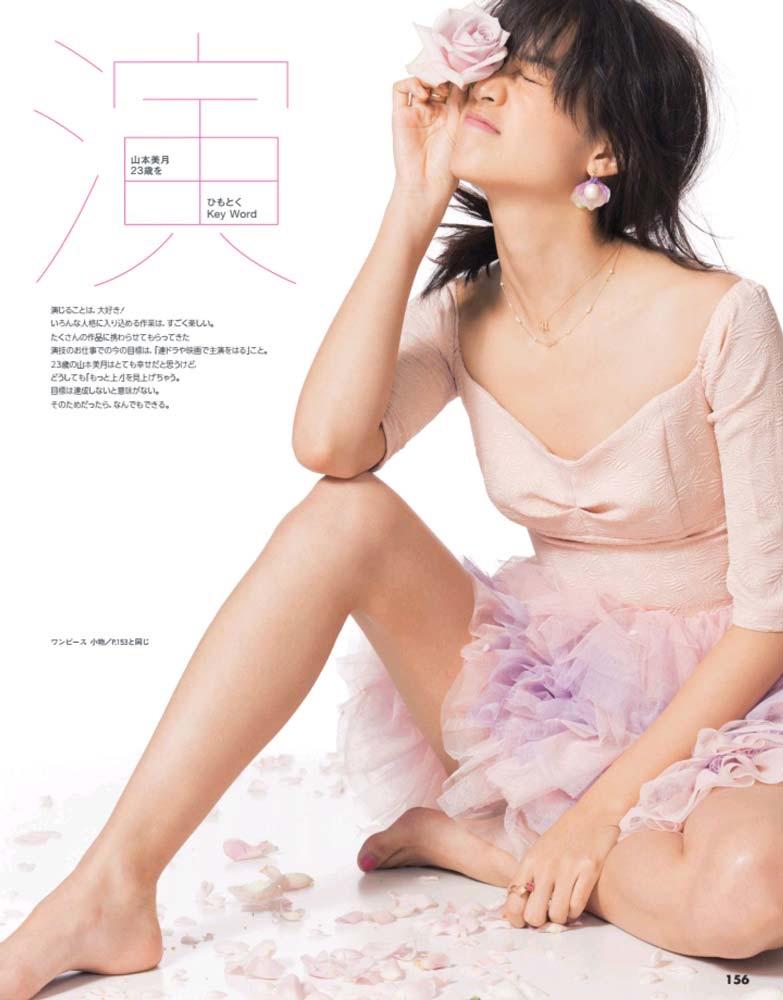 【山本美月グラビア画像】元CanCam専属モデルのスタイル抜群スレンダー美女 45