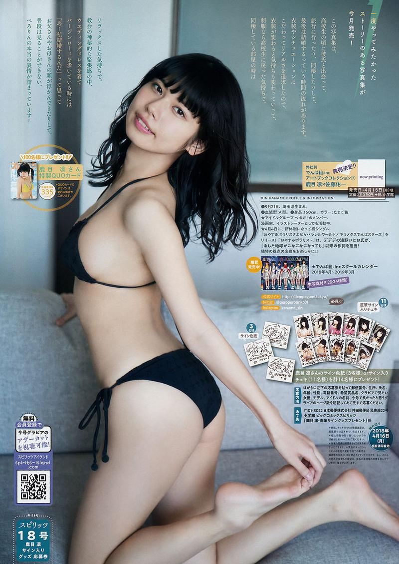 【鹿目凛エロ画像】流行りのおうちグラビアで胸元が見えまくりな姿を見せちゃったw 66