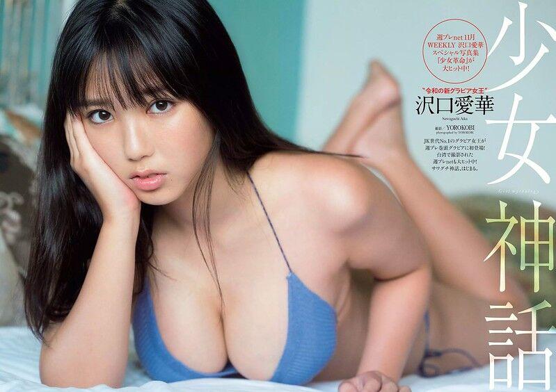 【沢口愛華グラビア画像】現役JK最強と呼ばれる美少女タレントの巨乳ボディがマジ抜ける