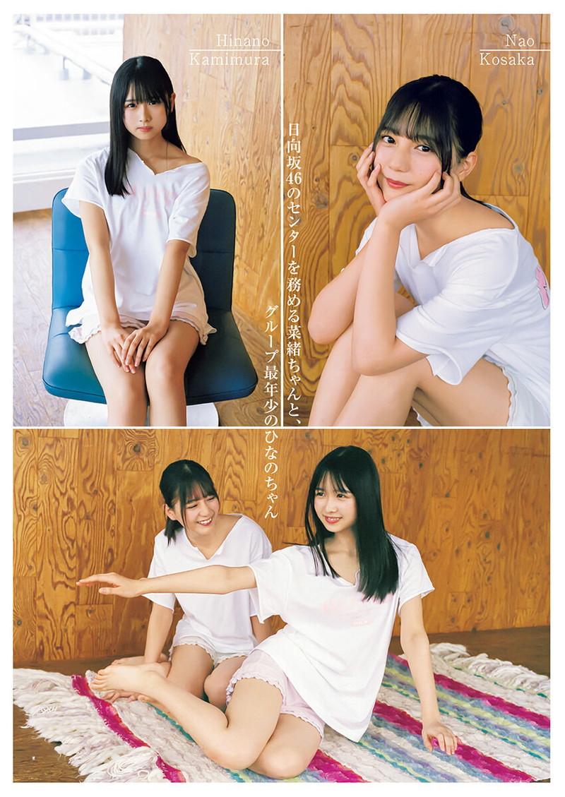 【日向坂46グラビア画像】可愛くてちょっぴりセクシーな美少女達が集うアイドルユニット 13