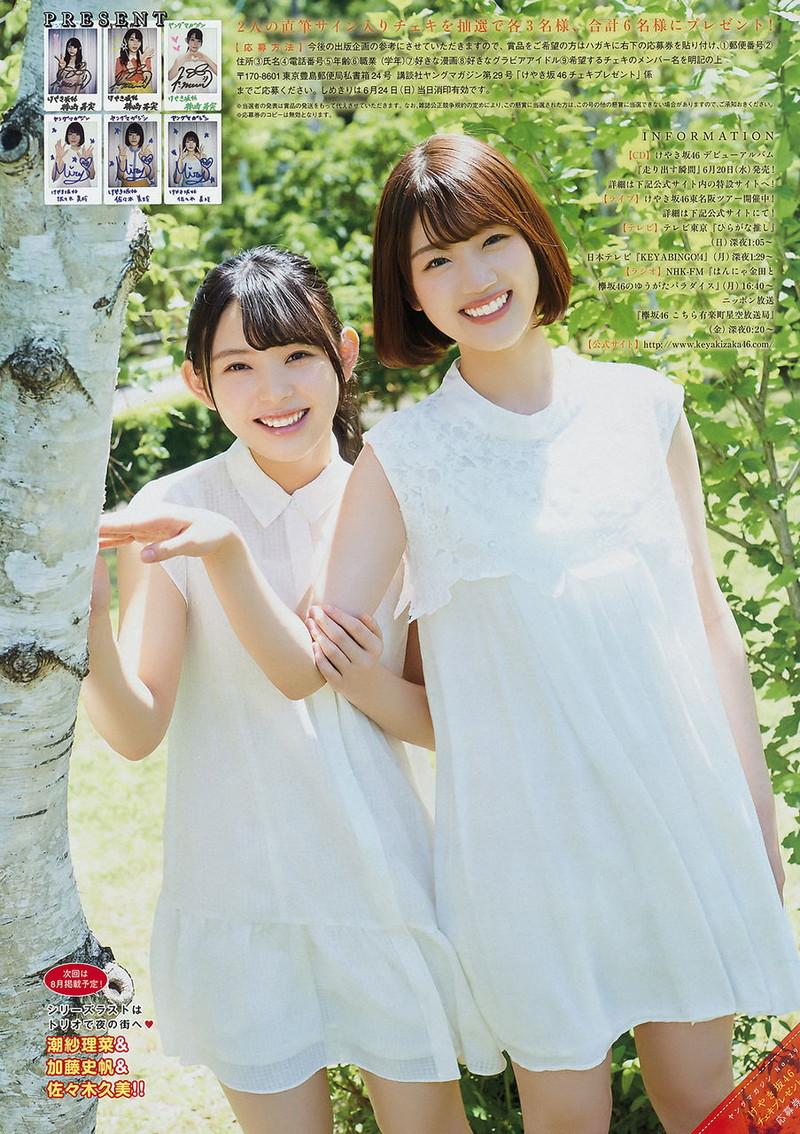 【日向坂46グラビア画像】可愛くてちょっぴりセクシーな美少女達が集うアイドルユニット 70