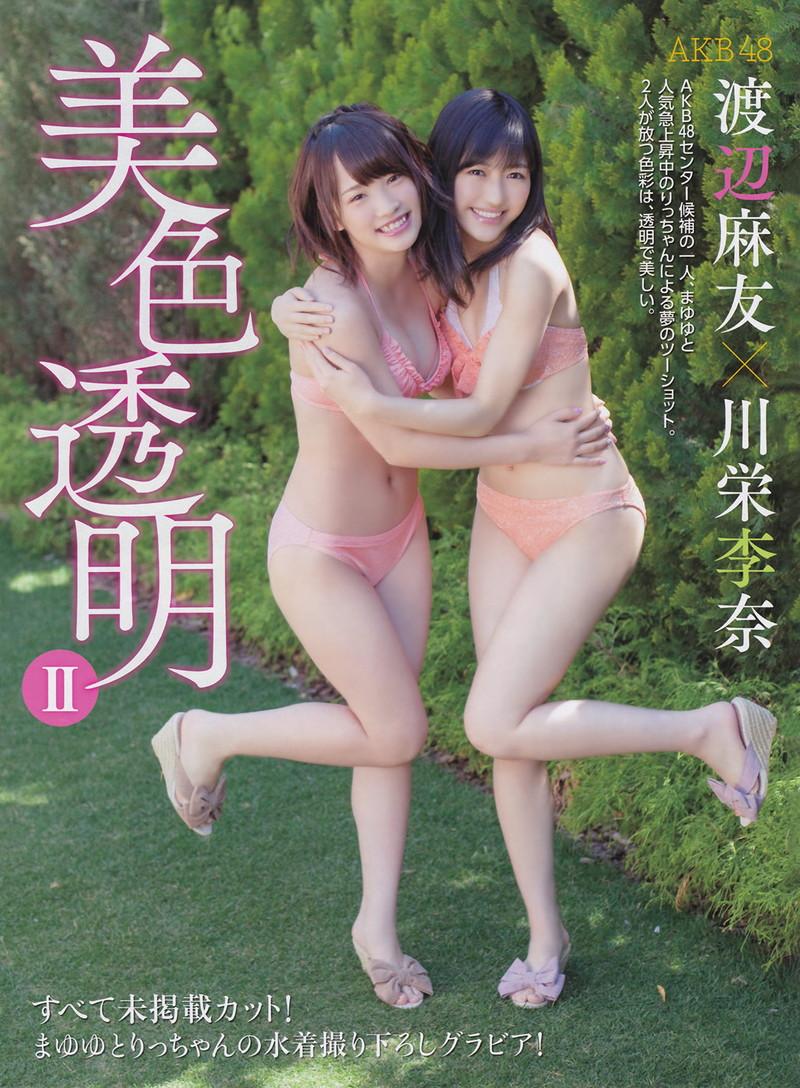 【渡辺麻友お宝画像】突然芸能界引退を発表した元AKBアイドルのグラビア写真 42