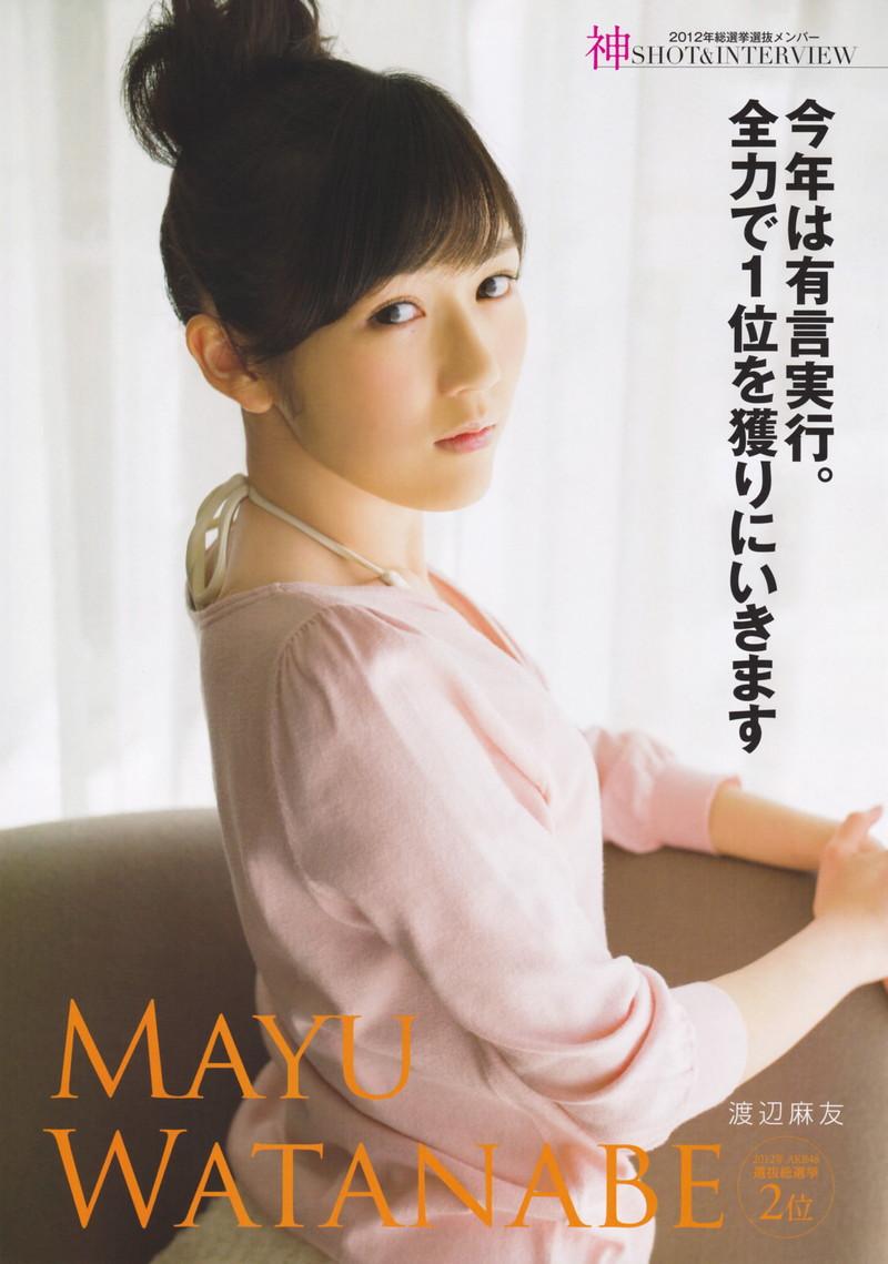 【渡辺麻友お宝画像】突然芸能界引退を発表した元AKBアイドルのグラビア写真 43