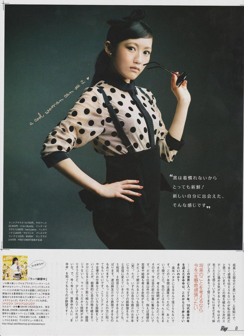 【渡辺麻友お宝画像】突然芸能界引退を発表した元AKBアイドルのグラビア写真 54