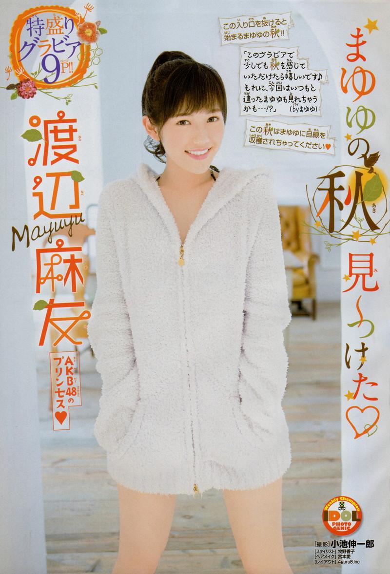【渡辺麻友お宝画像】突然芸能界引退を発表した元AKBアイドルのグラビア写真 80