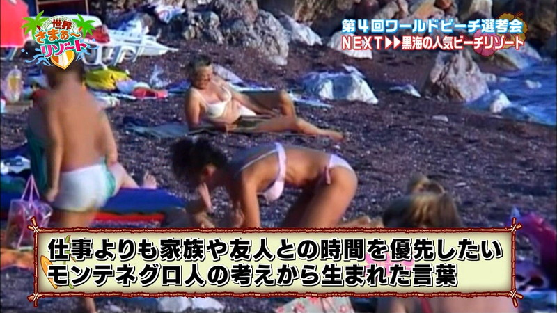 【放送事故画像】テレビ画面で堂々と外国美女のエロビキニ姿が見られる番組wwww 09